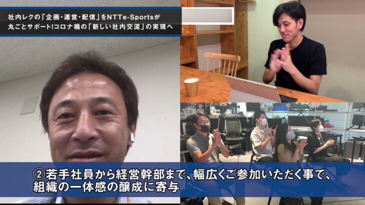 NTTe-Sportsは「eスポーツ×社内レクパッケージ」を提供開始