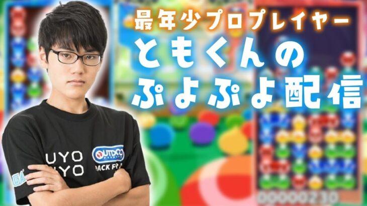 PS4ぷよぷよeスポーツ しよたさんと30、momokenさんと30×2