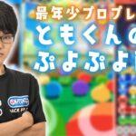 PS4ぷよぷよeスポーツ momokenさんと50