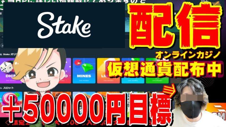 オンラインカジノ配信【Stake.com】@ノニコムcasino オンラインcasino