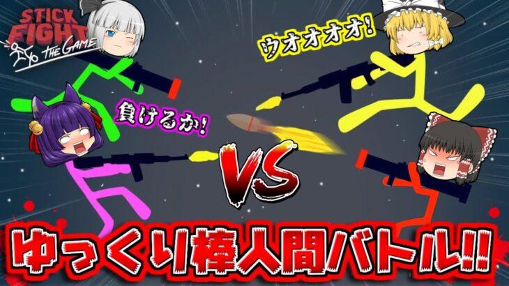 【ゆっくり実況】ハチャメチャすぎてずっと笑えるゲーム!?スマブラみたいな棒人間バトルしたら面白すぎる!!【バカゲー/Stick Fight:The Game】
