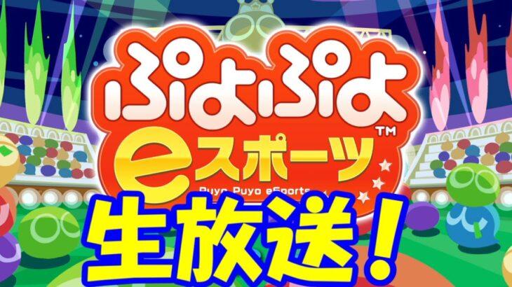 【生声実況】Switchのぷよスポやる!【ぷよぷよeスポーツ】