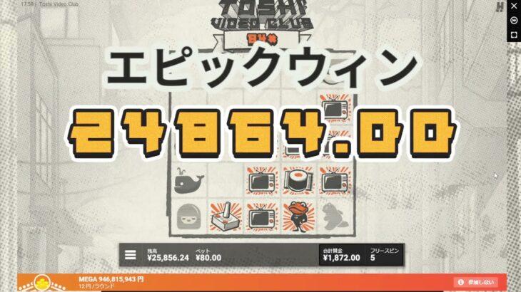 【カジノ】Toshi Video Clubで42000円獲得ッ!!【オンカジ・オンラインカジノ・casino slot・スロット】