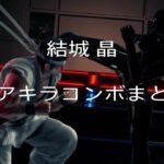 【VFes】アキラ 対結城 晶コンボまとめ / VF5US バーチャファイターeスポーツ