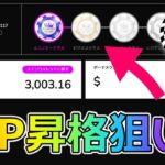 ワンダーカジノのVIPを最下層から登っていく!in$3000入金!