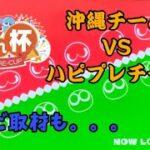 ぷよぷよeスポーツ 沖縄チームと初対決!!
