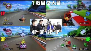 星槎帯広eスポーツゼミ内大会 マリオカート 準決勝