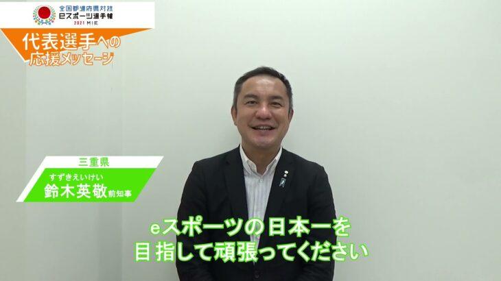 三重県代表 応援メッセージ 鈴木英敬様(三重県eスポーツ連合 名誉顧問)