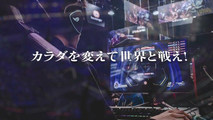 【eスポーツ/ゲーム】ゲーマーの眼精疲労・肩こり・手首ケアに!筋膜トリートメントでボディメンテナンス