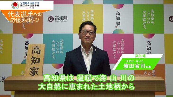 全国都道府県対抗eスポーツ選手権 2021 MIE 高知県知事 応援メッセージ