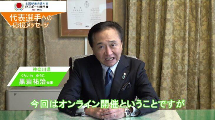 全国都道府県対抗eスポーツ選手権 2021 MIE 神奈川県知事 応援メッセージ