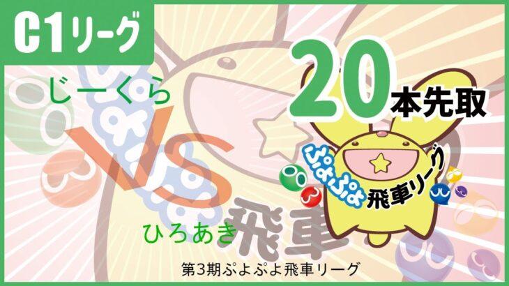 ぷよぷよeスポーツ 第3期ぷよぷよ飛車リーグ C1リーグ  【VS ひろあきさん】