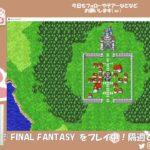 インプレスe-スポーツ部 女子レトロゲーム班『FINAL FANTASY』第1回【Twitchアーカイブ】