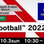 【日本・サウジアラビアeスポーツマッチ JAPAN ROUND】 eFootball™