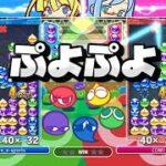 ぷよぷよeスポーツ フィーバー対戦!【PuyoPuyoEsports】