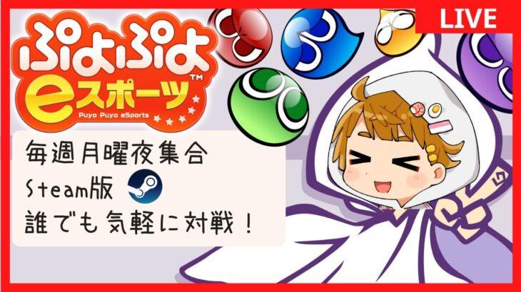 【ぷよぷよeスポーツ】月夜ぷよぷよ対戦会 Steam版 みんなできがるに対戦しよう!【steam】