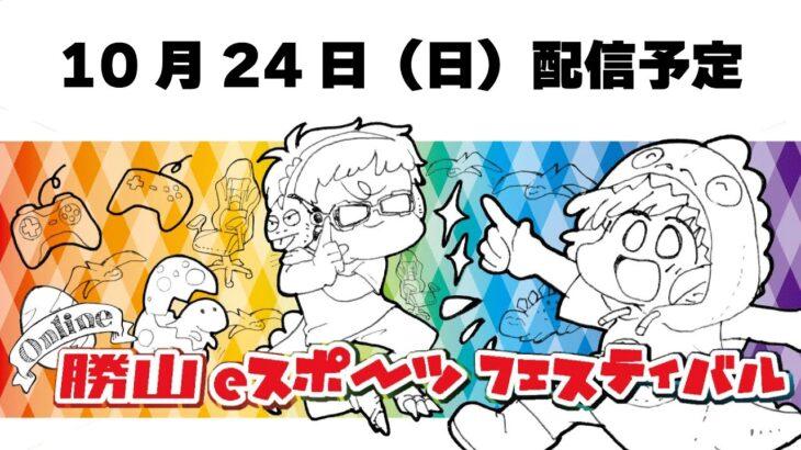 【ちょっとだけ宣伝】勝山eスポーツフェスティバル【10月24日】