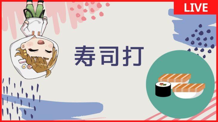 【eスポーツ】新しいキーボード買ったから1万2千円分寿司食って安眠with途中からぴんぽんさん【寿司打】