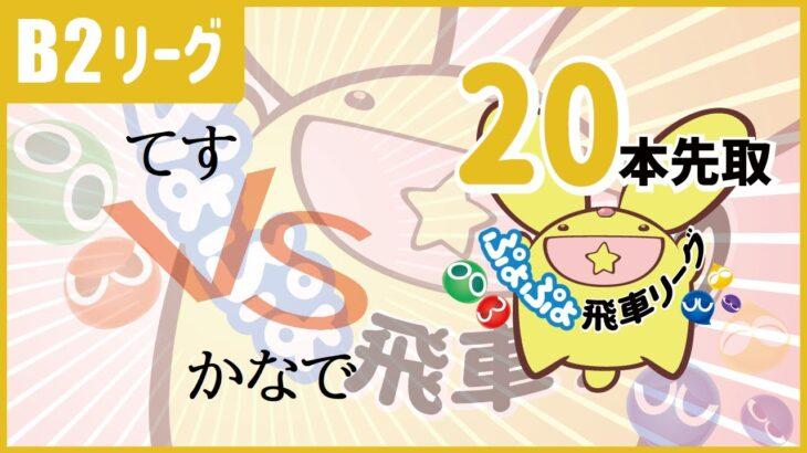 【ぷよぷよeスポーツ】第3期 ぷよぷよ飛車リーグ B2 てす vs かなで