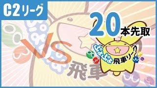 【ぷよぷよeスポーツ】第3期ぷよぷよ飛車リーグC級2組グループ9第2節 たくたく vs 寿司ノサウルス 20本先取