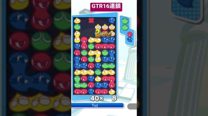 【ぷよぷよeスポーツ】GTR16連鎖【とこぷよ】