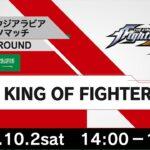 【日本・サウジアラビアeスポーツマッチJAPAN ROUND】THE KING OF FIGHTERS XIV