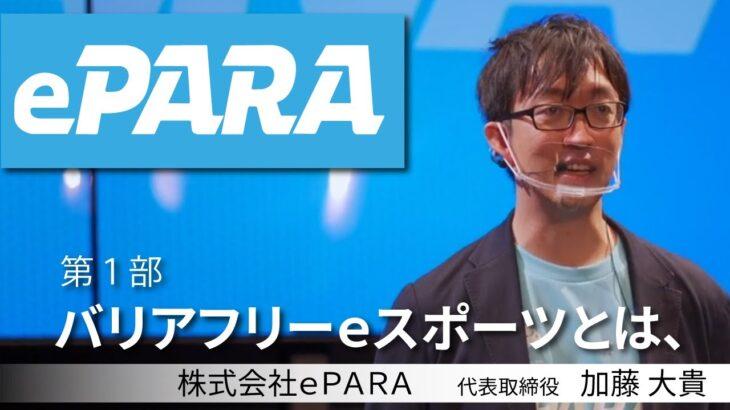 ePARA講演会 〔第1部〕バリアフリーeスポーツとは、
