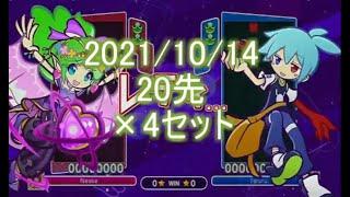 【ぷよぷよeスポーツSwitch】Neese vs テルル なんでマグネシウムリボンなん?先【ニコ生タイムシフト2021/10/14】