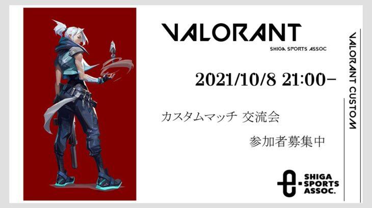 【滋賀eスポーツ協会】VALOLANT交流会