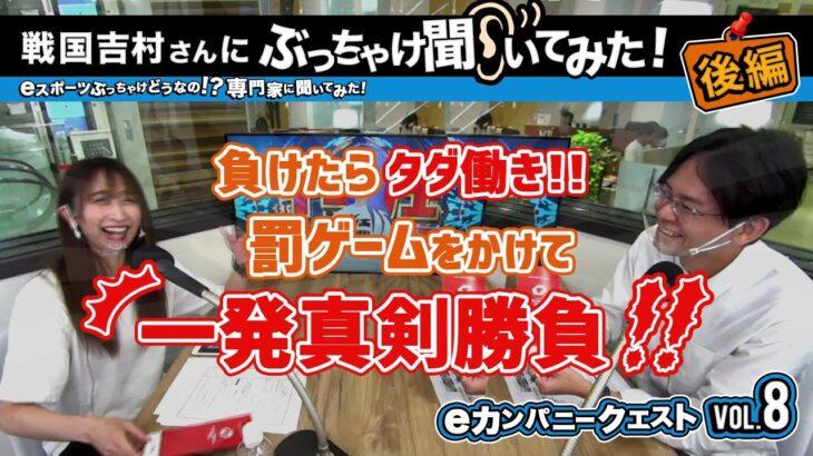 【戦国ゲーミング 吉村さん】eスポーツってぶっちゃけどうなの!?専門家に聞いてみた!Vol.8 後編【イークエ】