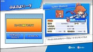 ぷよぷよeスポーツ_二回目にしてオンライン対戦をしてみました。