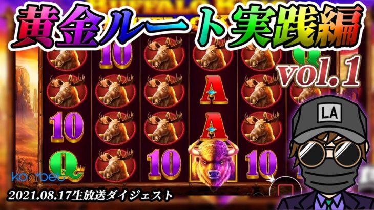 🤖【攻略】これが勝てる打ち方です!プラグマ一本縛り!(前編)【オンラインカジノ】【konibet kaekae】