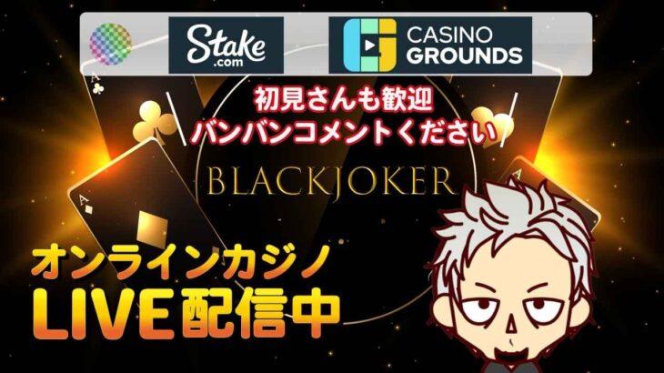 【オンラインカジノ/オンカジ】スロット&テーブルゲーム初見さんも常連さんも大歓迎♪【ステークカジノ】10月※9