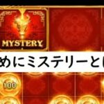 【ロイヤルパンダ】玉集めの成功例!?ジャックポットを狙う!!【オンラインカジノ】