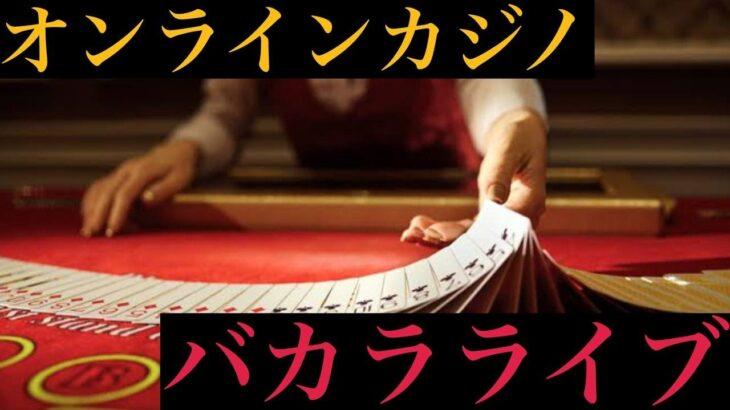 【バカラライブ】オンラインカジノ