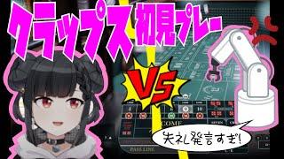 失礼発言メンゴ…クラップス初見プレイ!【オンラインカジノ】