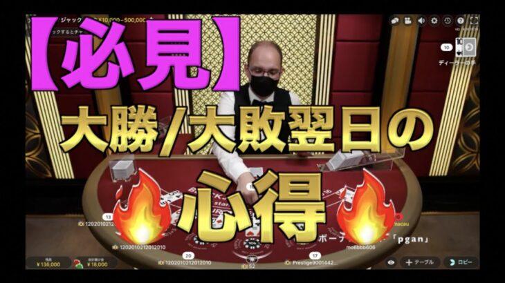 【オンラインカジノ】大儲けして調子に乗ると負ける? 〜ボンズカジノ〜