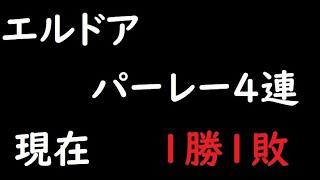 【エルドアカジノ】やるしかねえ!負けたくねえんだ!!パーレーだ!!【オンラインカジノ】