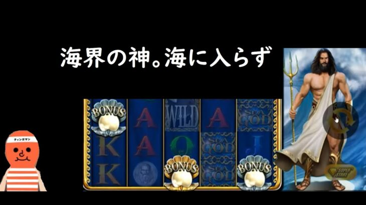【カジノフライデー】海の神は謎の土台に乗るな!パールあつめたる!【オンラインカジノ】