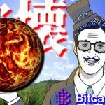 【オンラインカジノ】破壊的な配当求む!!ビットカジノでスロット新台回していくぞぉ!