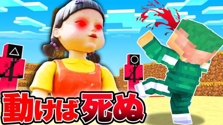 マイクラで「イカゲーム」をやってみたら殺人人形がガチで殺しに来たんだけど!?【まいくら・マインクラフト】