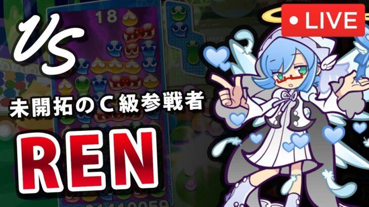 【シエル使用】vs REN フィーバー30本先取|ぷよぷよeスポーツ 対戦実況