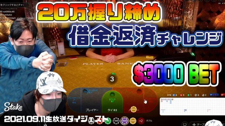 🤖【僥倖】命をかけた戦い!使ってはいけないお金でギャンブルw【オンラインカジノ】【stake kaekae】